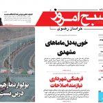 روزنامه دوشنبه ۱۲ آذر