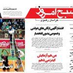 روزنامه چهارشنبه ۱۴ آذر