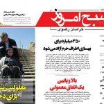 روزنامه سه شنبه ۱۳ آذر