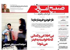 روزنامه یکشنبه ۱۸ آذر