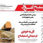 روزنامه دوشنبه ۱۹ آذر