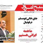 روزنامه سهشنبه ۲۰ آذر