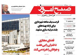 روزنامه شنبه ۲۴ آذر
