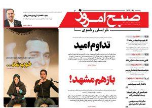 روزنامه یکشنبه ۲۵ آذر