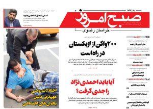روزنامه دوشنبه ۲۶ آذر