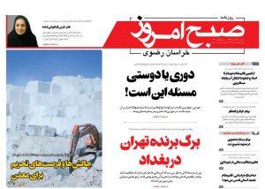 روزنامه سه شنبه ۲۷ آذر