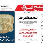 روزنامه چهارشنبه ۱۹ دی