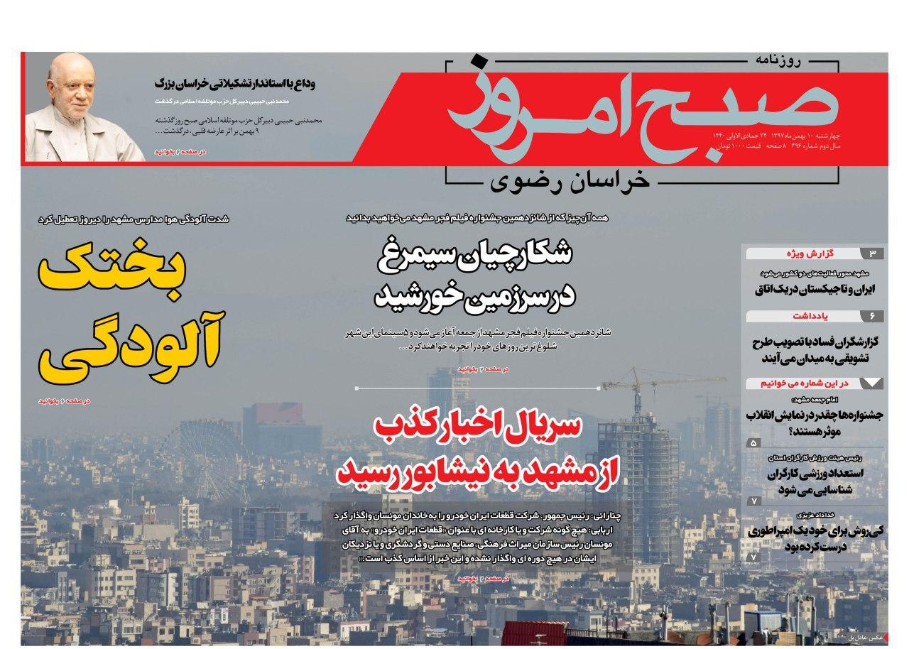 روزنامه چهارشنبه ۹ بهمن
