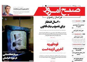 روزنامه سه شنبه ۲۵ دی