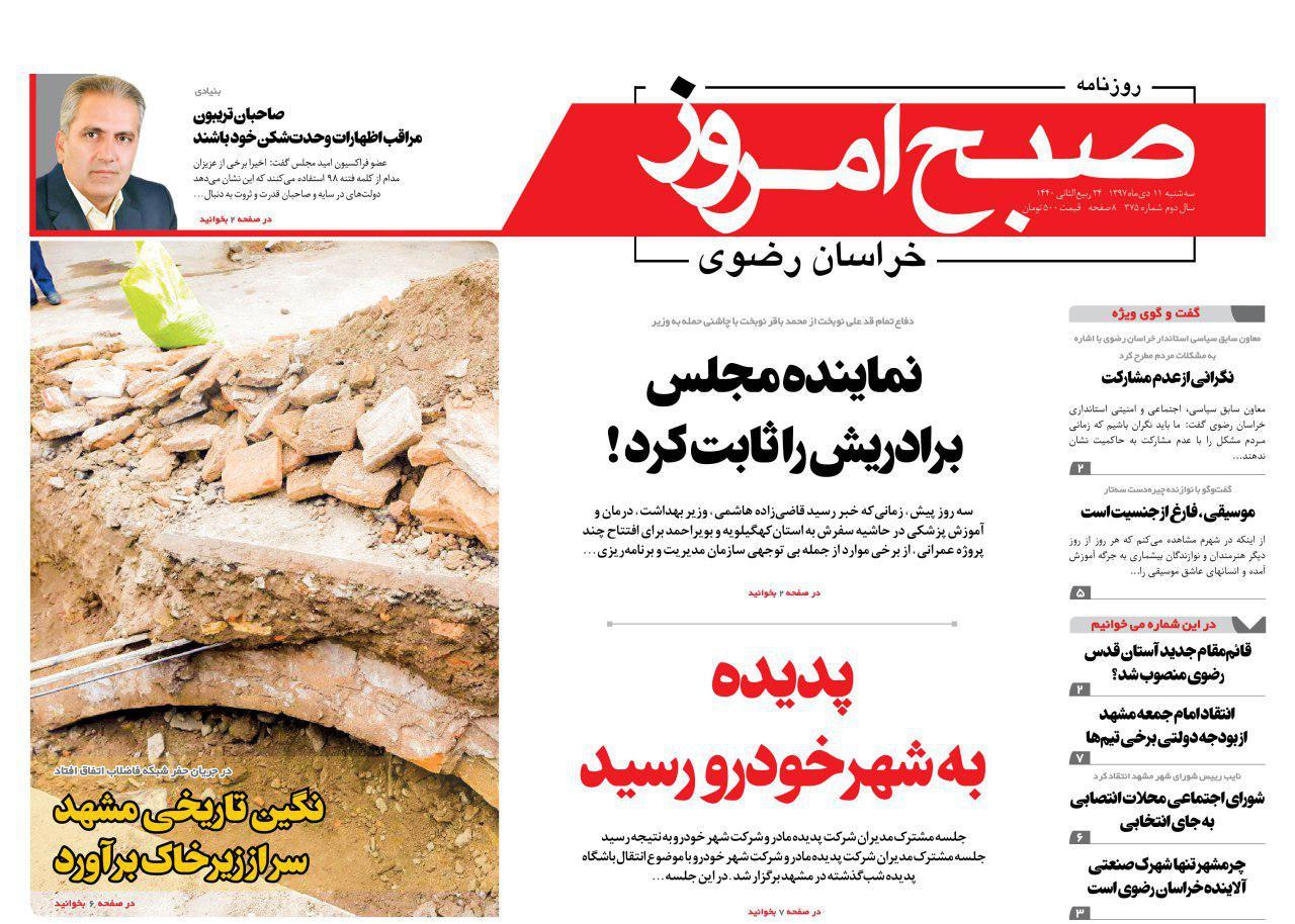روزنامه سهشنبه ۱۱ دی