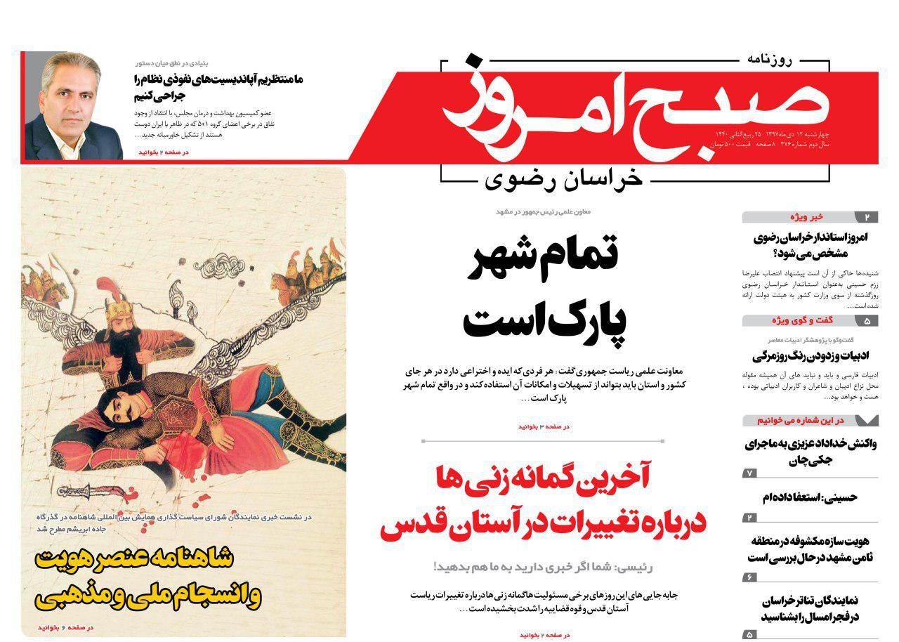 روزنامه چهارشنبه ۱۲ دی