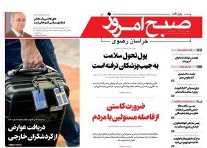 روزنامه سهشنبه ۱۸ دی