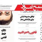 روزنامه شنبه ۲۲ دی