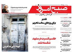 روزنامه دوشنبه ۲۴ دی ماه