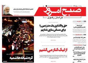 روزنامه چهارشنبه ۲۶ دی