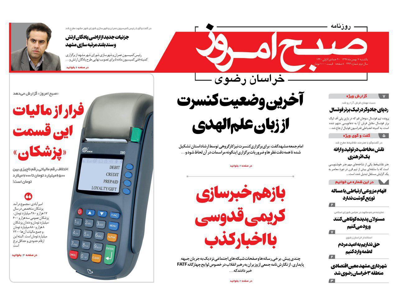 روزنامه یکشنبه ۷ بهمن