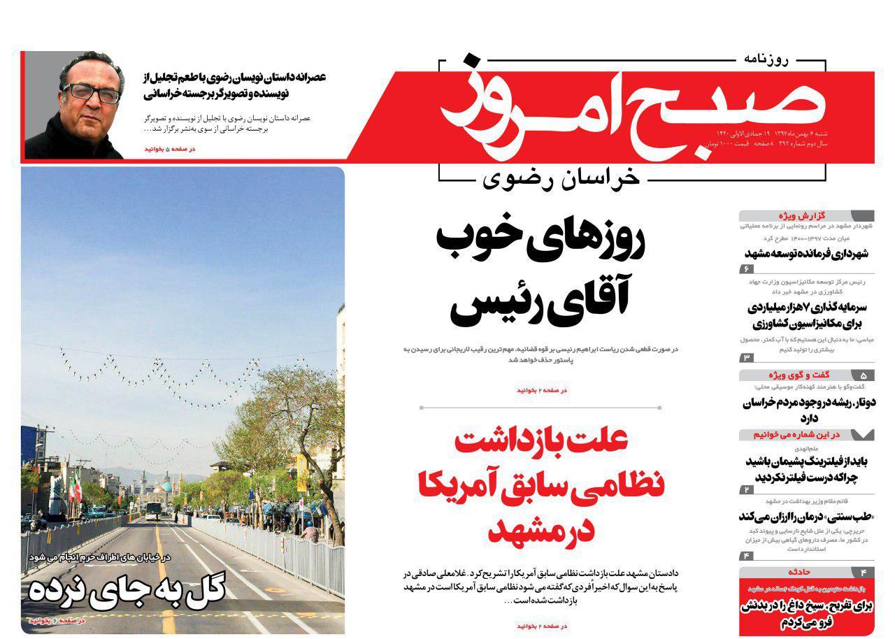 روزنامه شنبه ۶ بهمن
