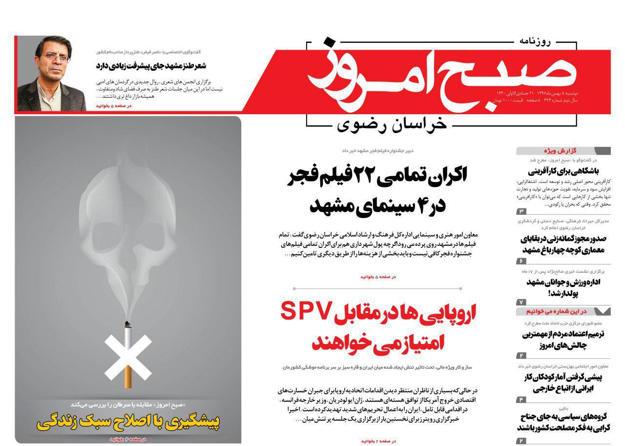 روزنامه دوشنبه ۸ بهمن