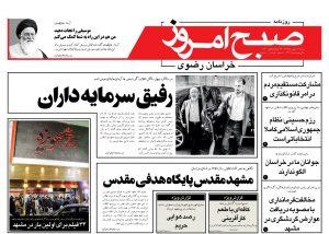 روزنامه شنبه ۱۳ بهمن
