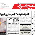 روزنامه یکشنبه ۱۴ بهمن