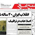 روزنامه دوشنبه ۱۵ بهمن