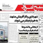روزنامه سه شنبه ۱۹ بهمن