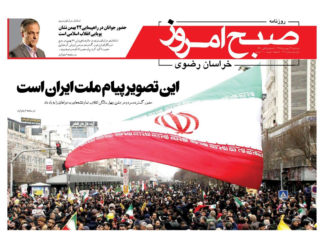 روزنامه سهشنبه ۲۳ بهمن