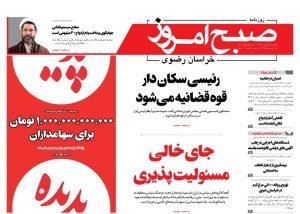 روزنامه یکشنبه ۲۸ بهمن