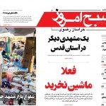 روزنامه دوشنبه ۲۹ بهمن