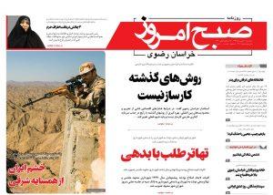روزنامه سهشنبه ۳۰ بهمن
