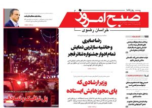 روزنامه چهارشنبه ۱ اسفند