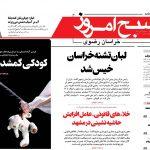 روزنامه چهارشنبه ۲۴ بهمن