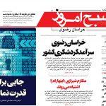 روزنامه شنبه ۲۷ بهمن