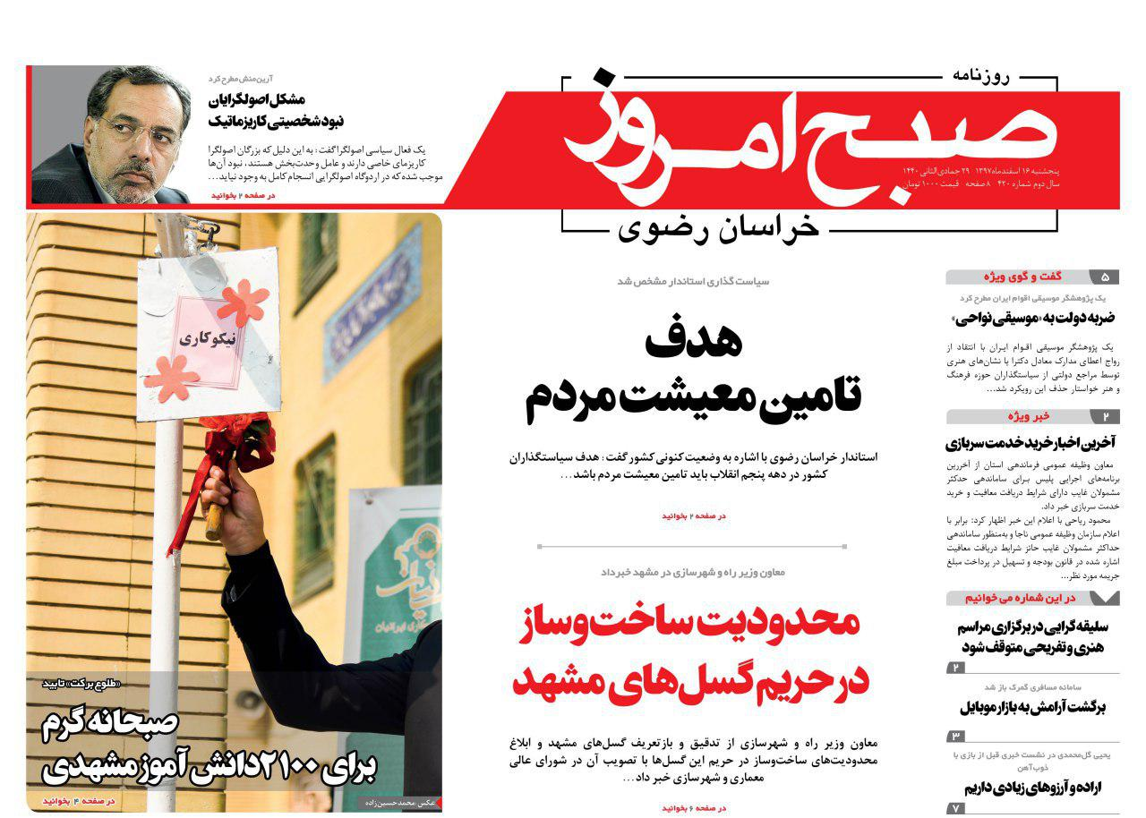 روزنامه پنجشنبه ۱۶ اسفند
