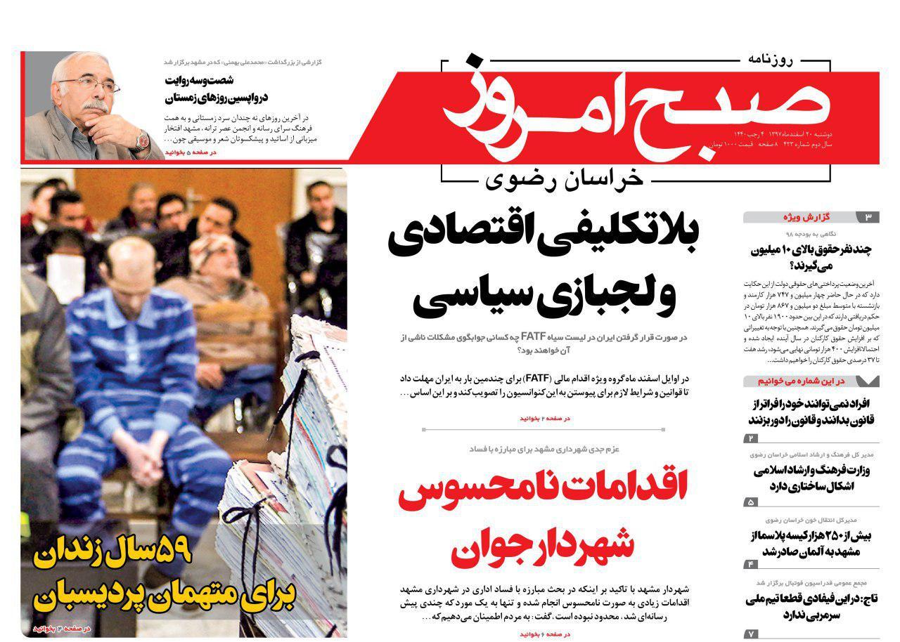 روزنامه دوشنبه ۲۰ اسفند
