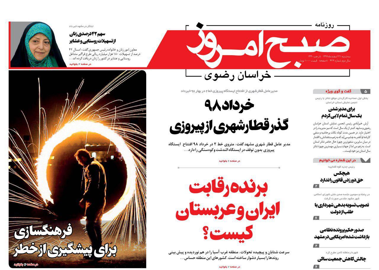 روزنامه سه شنبه ۲۱ اسفند