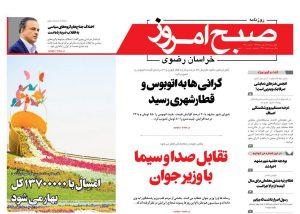 روزنامه چهارشنبه ۲۲ اسفند