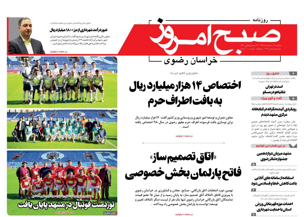 روزنامه یکشنبه ۱۲ اسفند