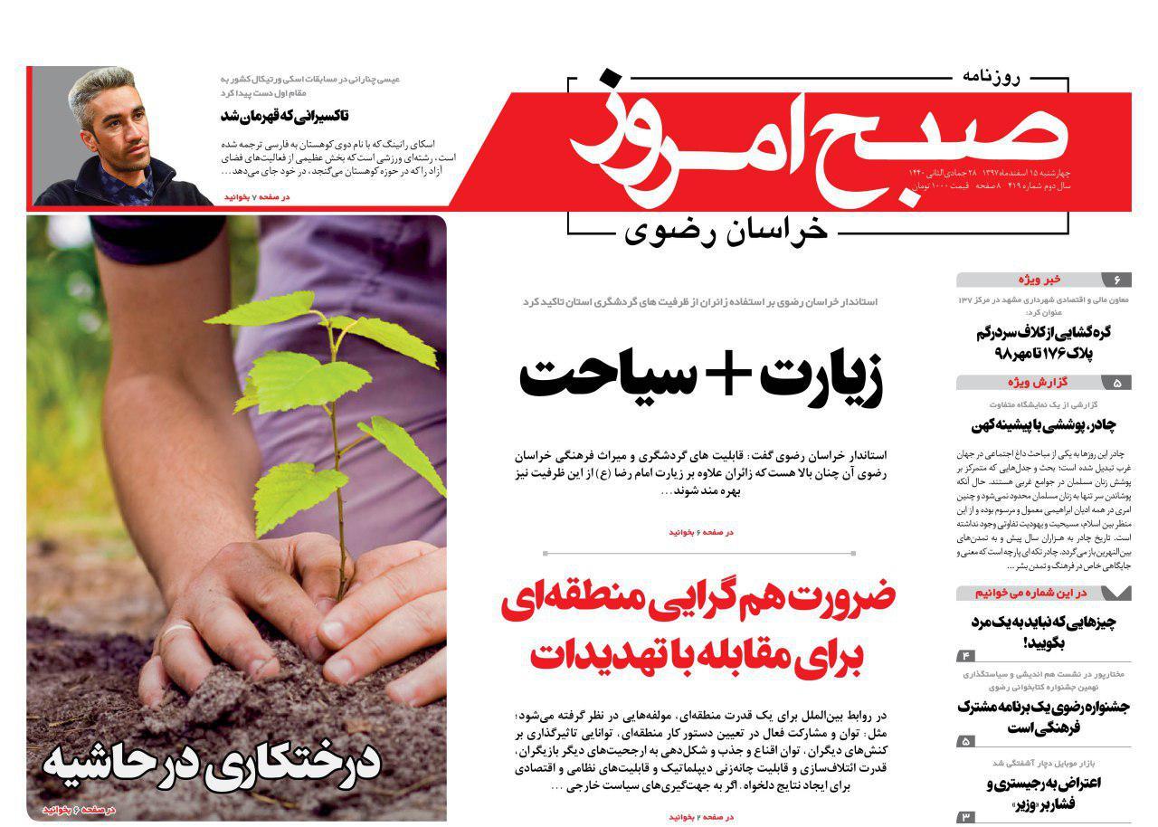 روزنامه چهارشنبه ۱۵ اسفند