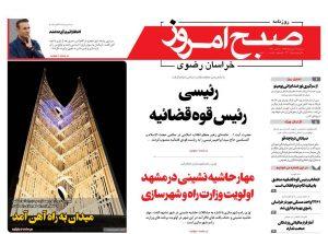 روزنامه شنبه ۱۸ اسفند