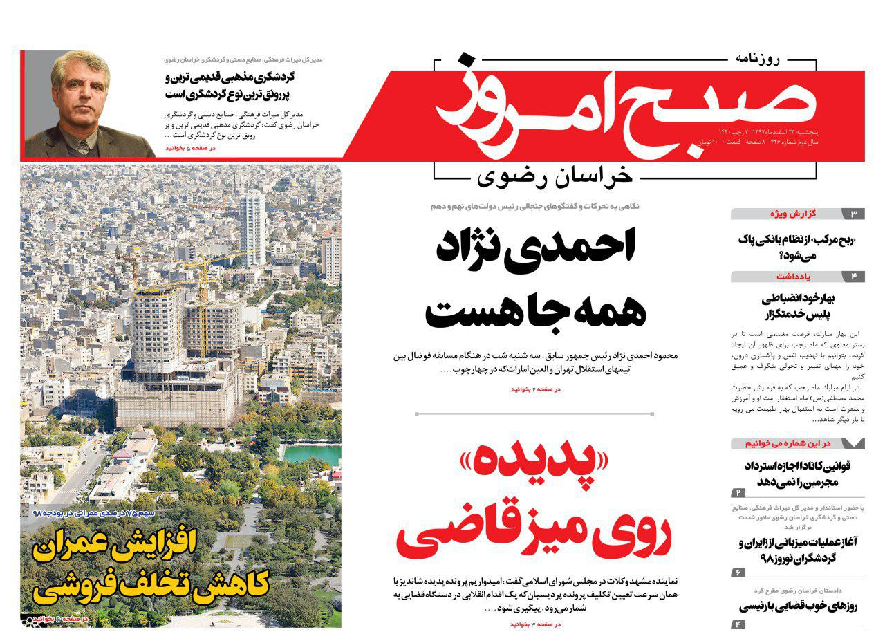 روزنامه پنجشنبه ۲۳ اسفند