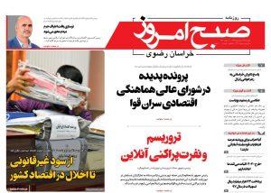 روزنامه یکشنبه ۲۶ اسفند