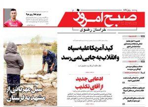 روزنامه چهارشنبه ۲۱ فروردین