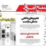 روزنامه چهارشنبه ۲۸ فروردین