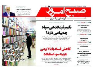 روزنامه چهارشنبه ۴ اردیبهشت