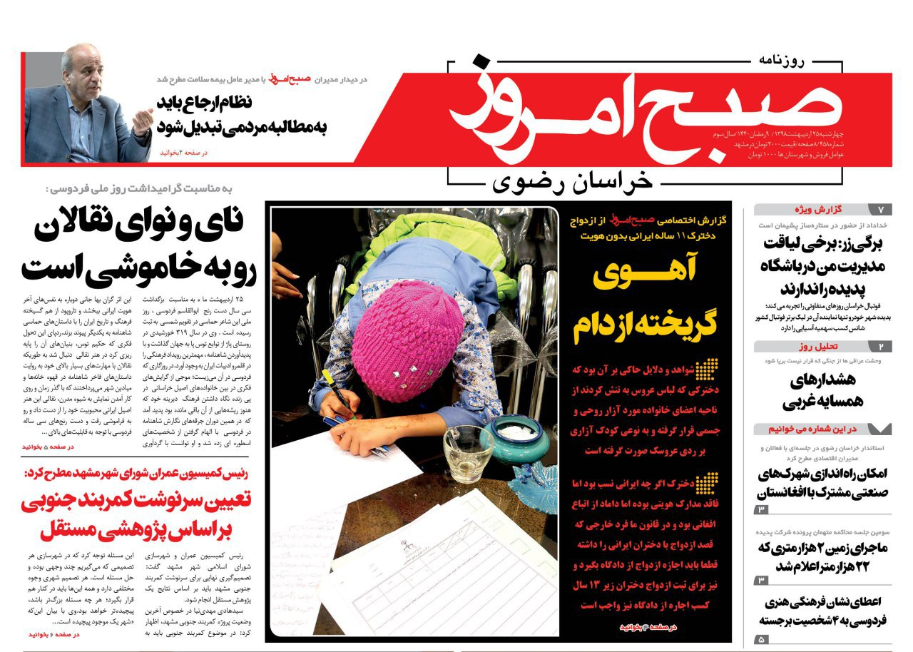 روزنامه چهارشنبه ۲۵ اردیبهشت