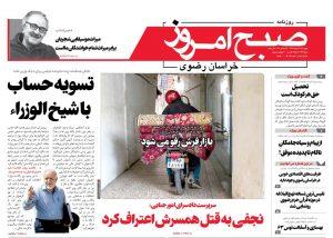 روزنامه چهارشنبه ۸ خرداد