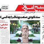 روزنامه یکشنبه ۲۹ اردیبهشت