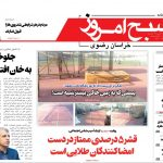 روزنامه یکشنبه ۲۲ اردیبهشت