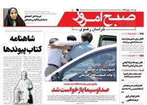 روزنامه سه شنبه ۲۴ اردیبهشت
